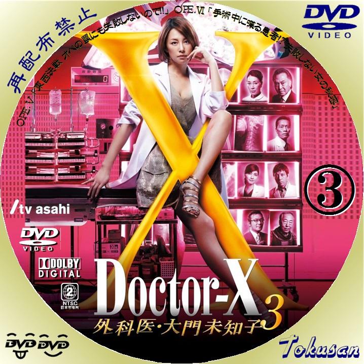 ドクターX3-03