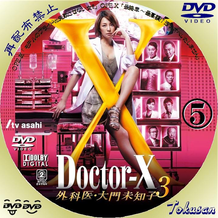 ドクターX3-05