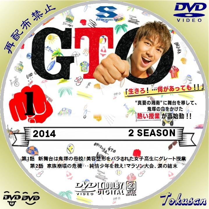 ドラマGTO 2014-01