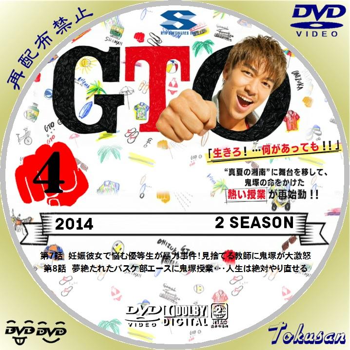 ドラマGTO 2014-04