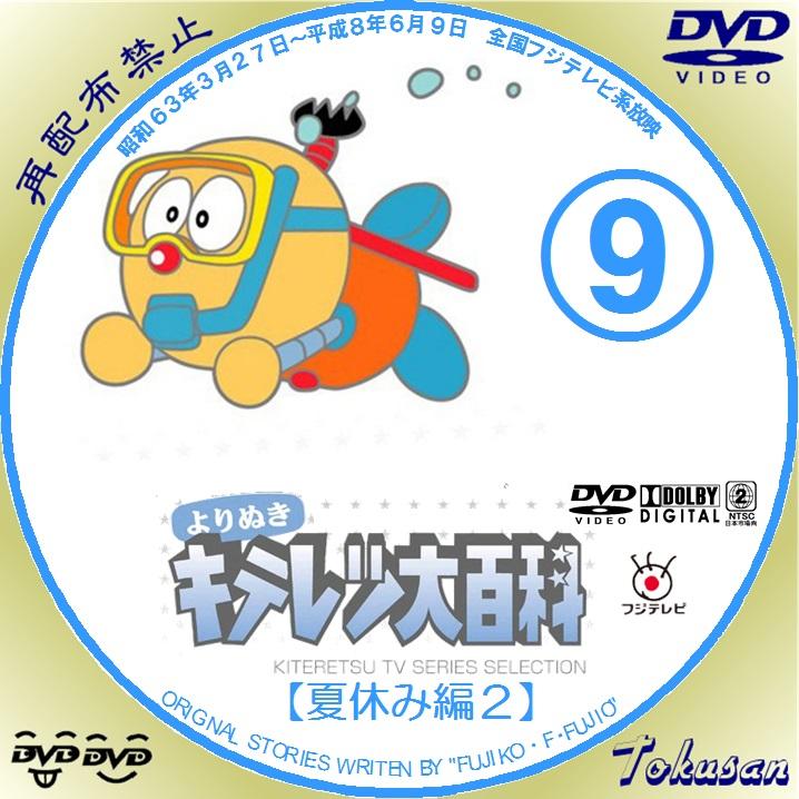 よりぬきキテレツ大百科-09