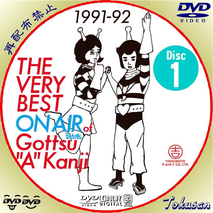 the very best onair of ごっつうええかんじ1991-2-01
