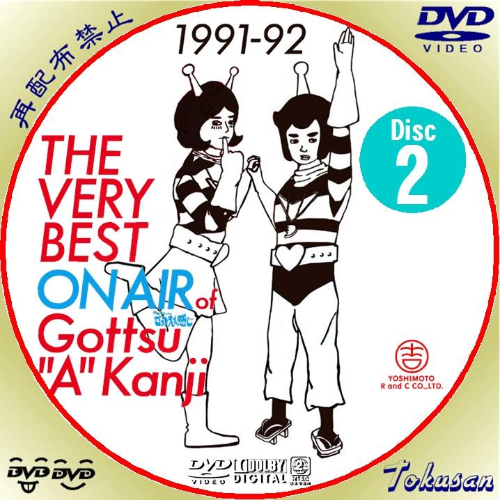 the very best onair of ごっつうええかんじ1991-2-02