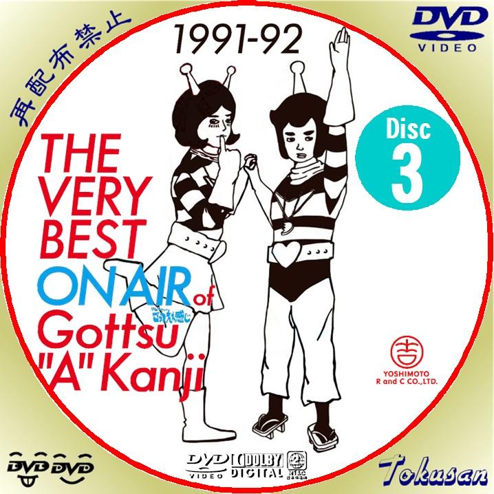 the very best onair of ごっつうええかんじ1991-2-03
