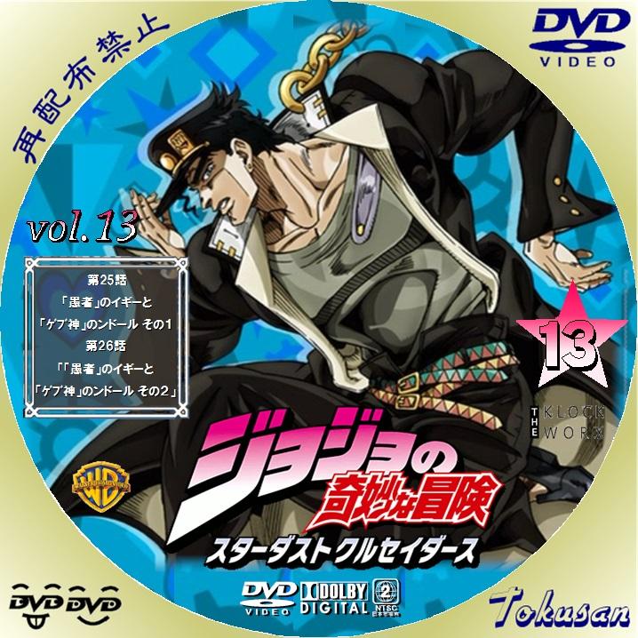 ジョジョの奇妙な冒険-スターダストクルセイダース-13