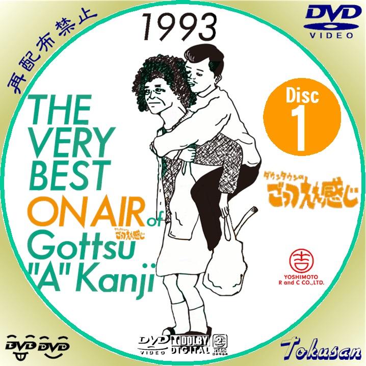 the very best onair of ごっつうええかんじ1993-01