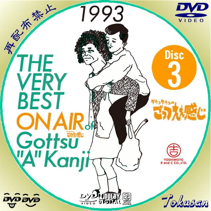 the very best onair of ごっつうええかんじ1993-03