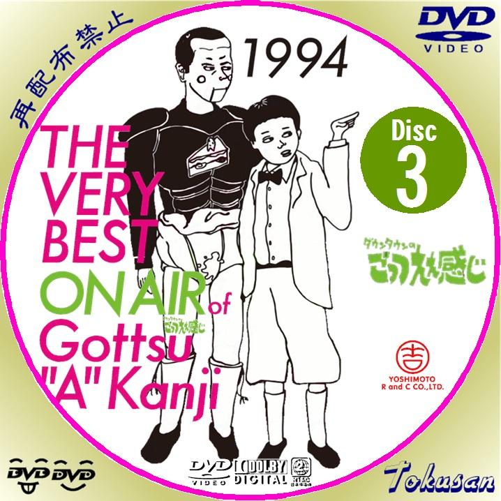 the very best onair of ごっつうええかんじ1994-03