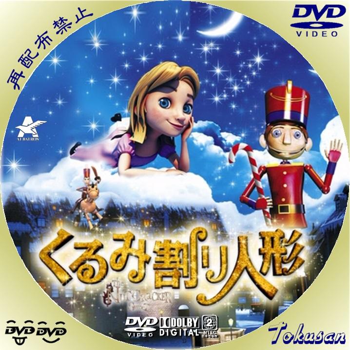 くるみ割り人形(2015)
