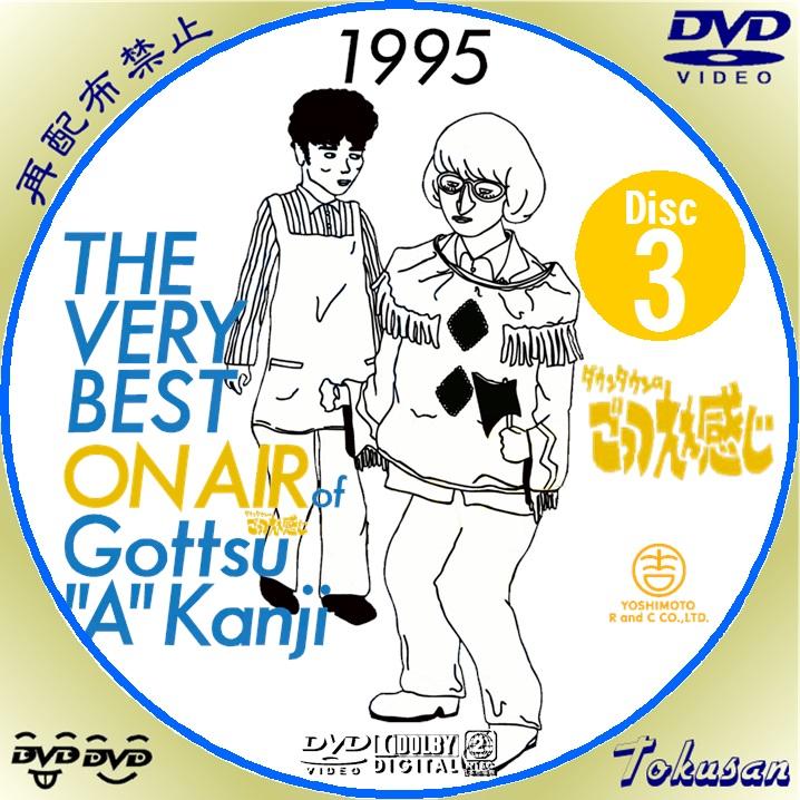 the very best onair of ごっつうええかんじ1995-03