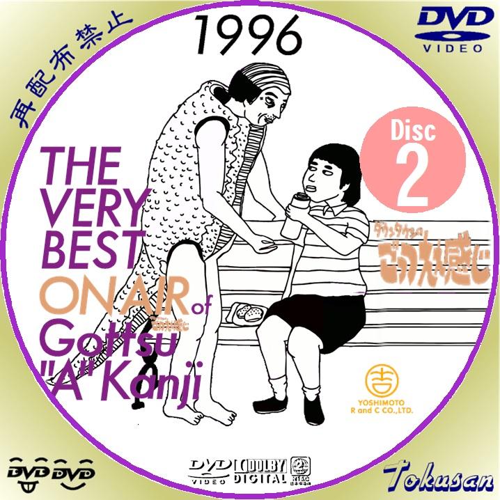 the very best onair of ごっつうええかんじ1996-02