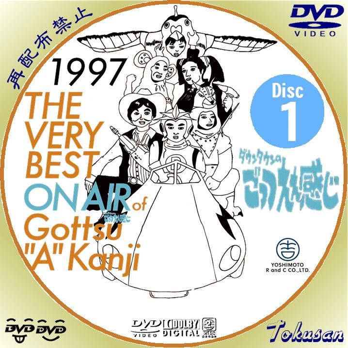 the very best onair of ごっつうええかんじ1997-01