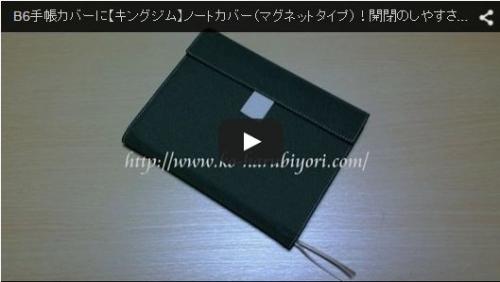 B6手帳カバーに【キングジム】ノートカバー(マグネットタイプ)