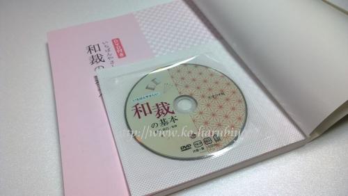20150502【DVD付き】いちばんやさしい和裁の基本