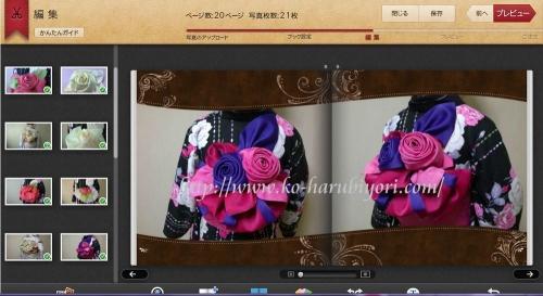 cocoal(ココアル)フォトブック「創作帯結び~薔薇の花束~」20150420