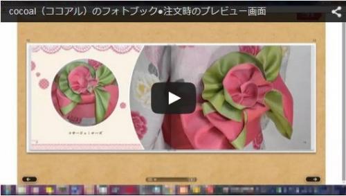 cocoal(ココアル)フォトブック「創作帯結び~薔薇の花束~」20150510YouTubeプレビュー
