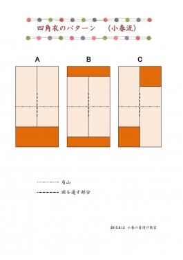 20150812四角衣のパターン3種類