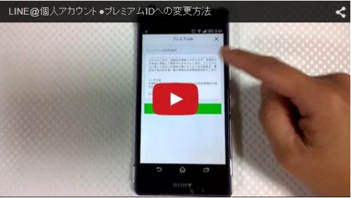 LINE@アプリ●ID設定の方法動画