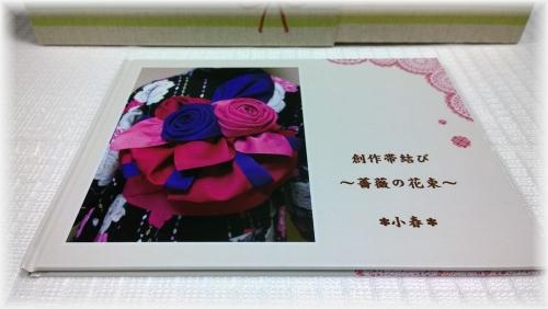 cocoal(ココアル)フォトブック「創作帯結び~薔薇の花束~」20150510