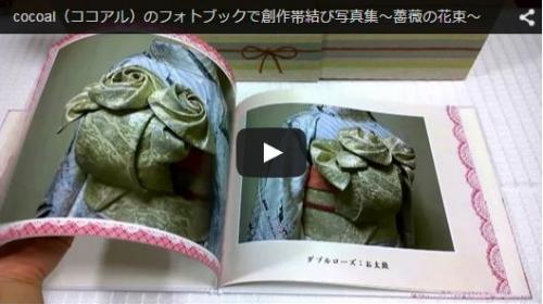 cocoal(ココアル)フォトブック「創作帯結び~薔薇の花束~」20150510YouTube
