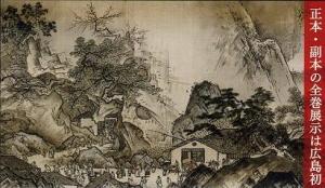 雪舟等楊「四季山水図(山水長巻)」(部分3)