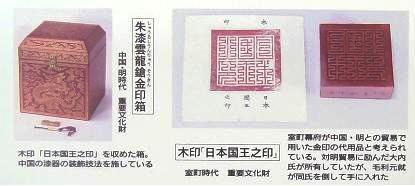 「朱塗雲龍鎗金印箱」