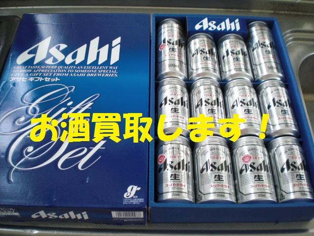千葉県 お酒買取 ビール ウィスキー 東金