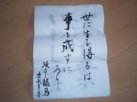 sakuhi003.jpg