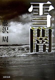 yukiyami.jpg