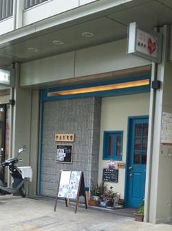 yamadashokudou.jpg