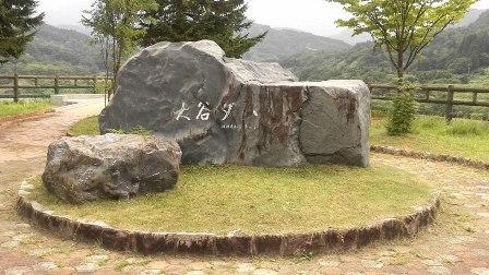 大谷ダム2