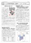 ニュースレター第11号-1