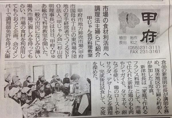 山梨県内料理教室市場NPO食育山梨日日新聞甲じゃん会