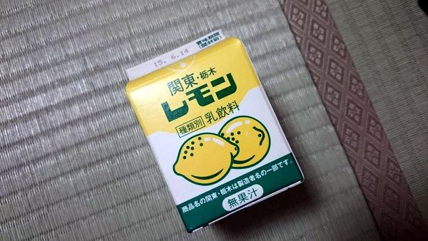 レモン牛乳2015