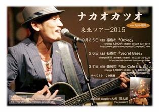 20150831コンサート