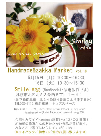 20150509_smiley vol18