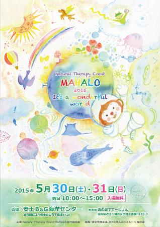 マハロ2015-6