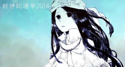 封神総選挙2014
