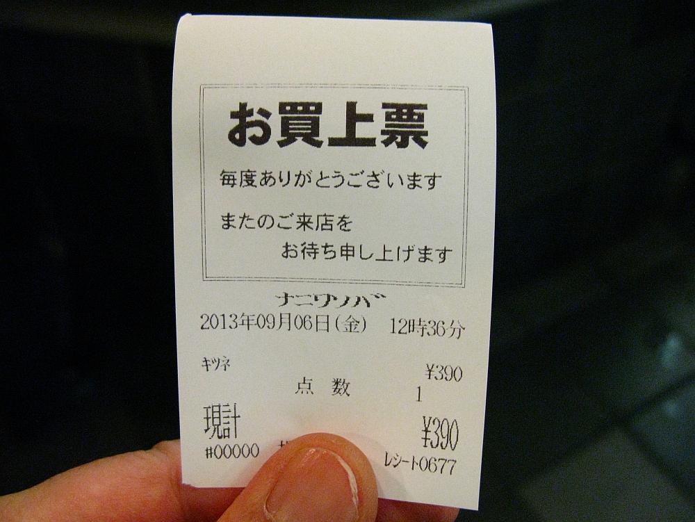2013_09_05 101