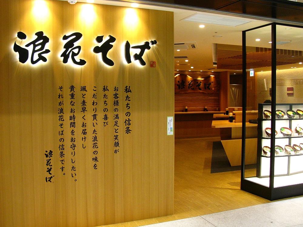 2015_03_13新大阪:浪速そば (4)