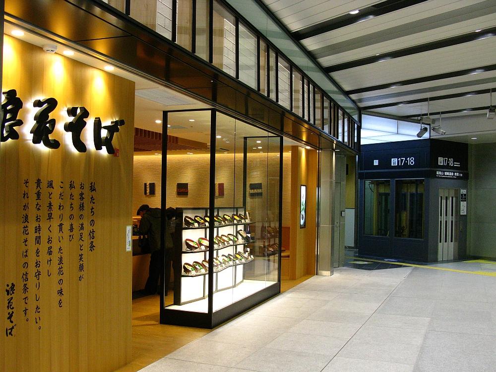 2015_03_13新大阪:浪速そば (3)