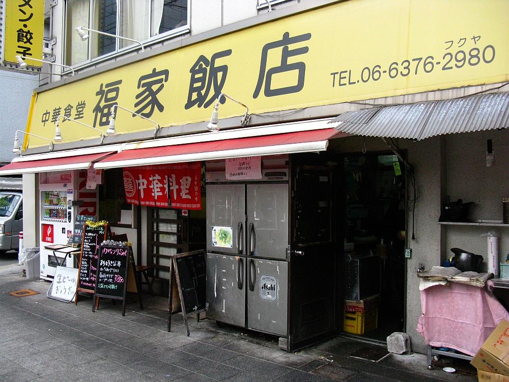 2012_10_31大阪中津:中華食堂福家飯店 (5)