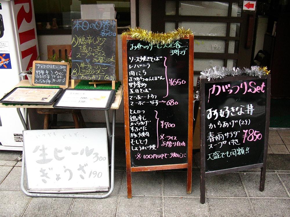 2012_10_31大阪中津:中華食堂福家飯店- (10)
