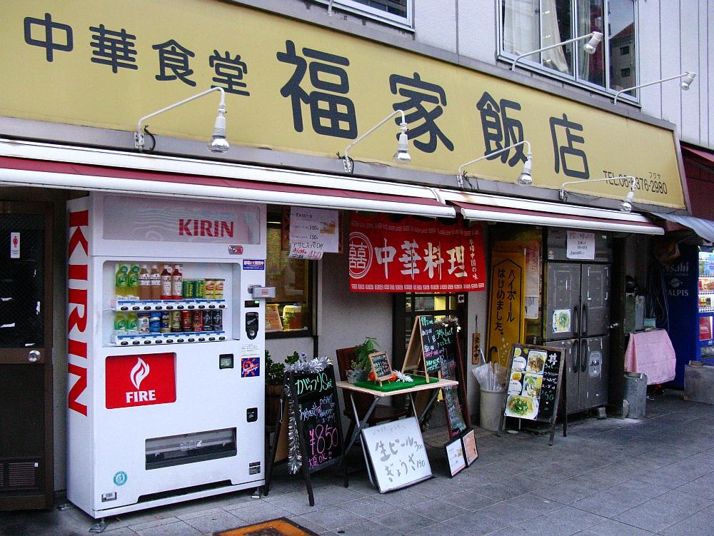 2012_10_31大阪中津:中華食堂福家飯店 (6)