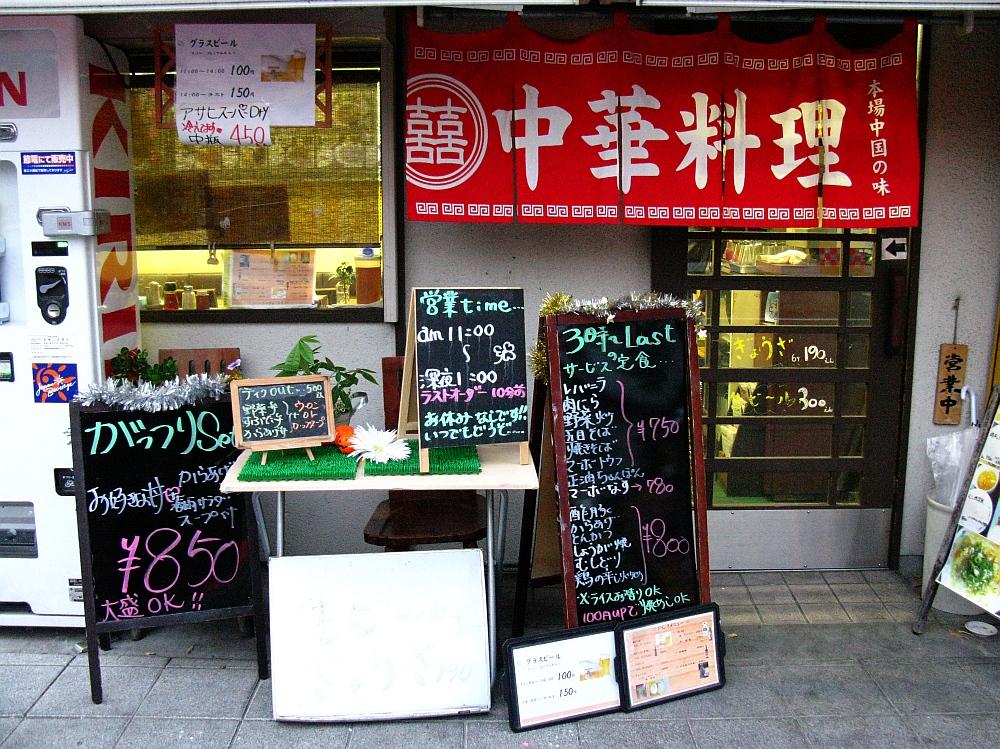 2012_10_31大阪中津:中華食堂福家飯店 (7)