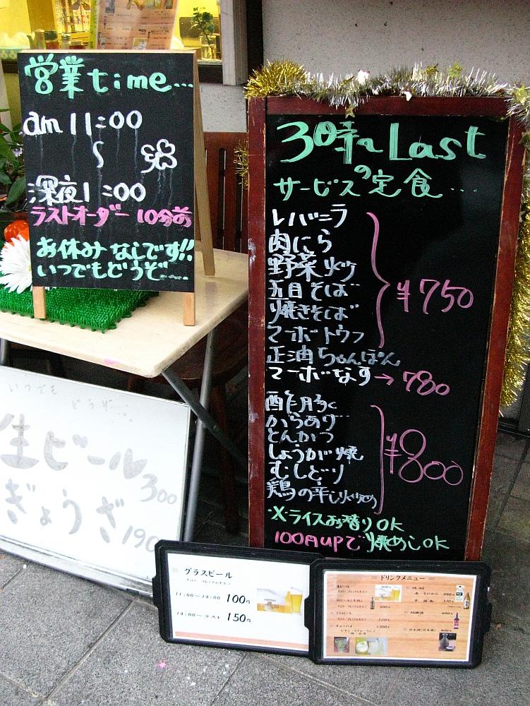 2012_10_31大阪中津:中華食堂福家飯店 (8)