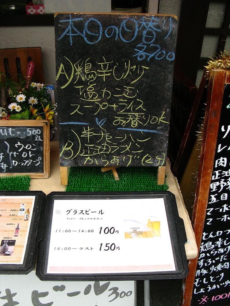 2012_10_31大阪中津:中華食堂福家飯店- (12)