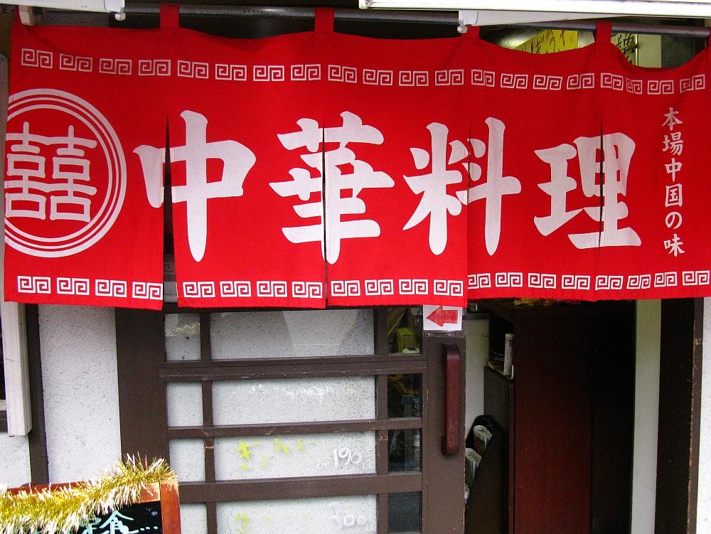 2012_10_31大阪中津:中華食堂福家飯店- (11)