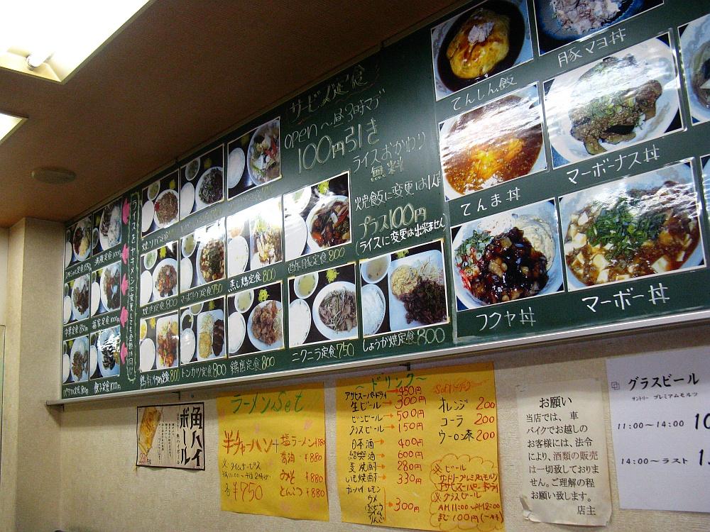 2012_10_31大阪中津:中華食堂福家飯店- (15)