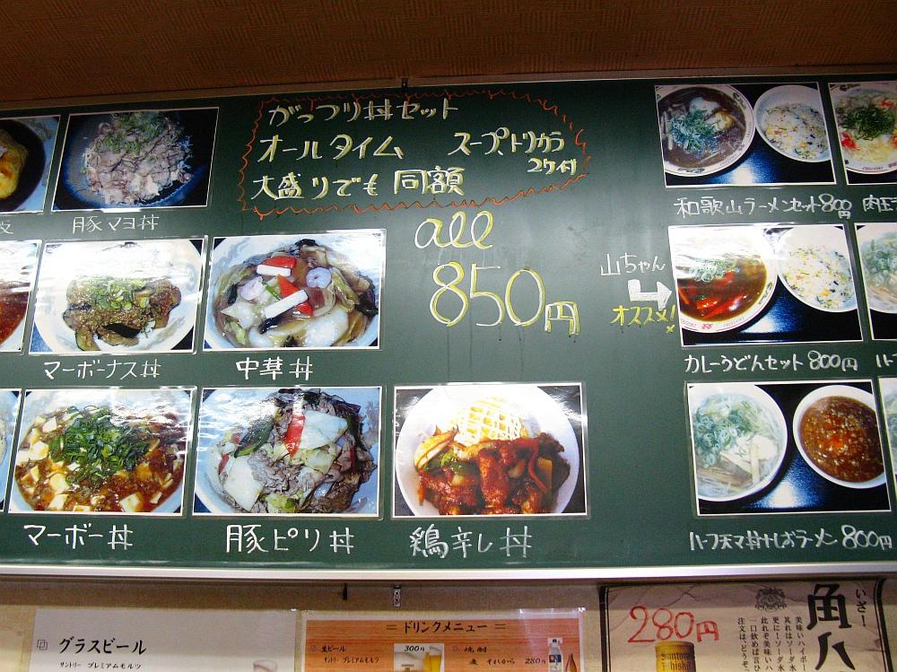 2012_10_31大阪中津:中華食堂福家飯店- (16)
